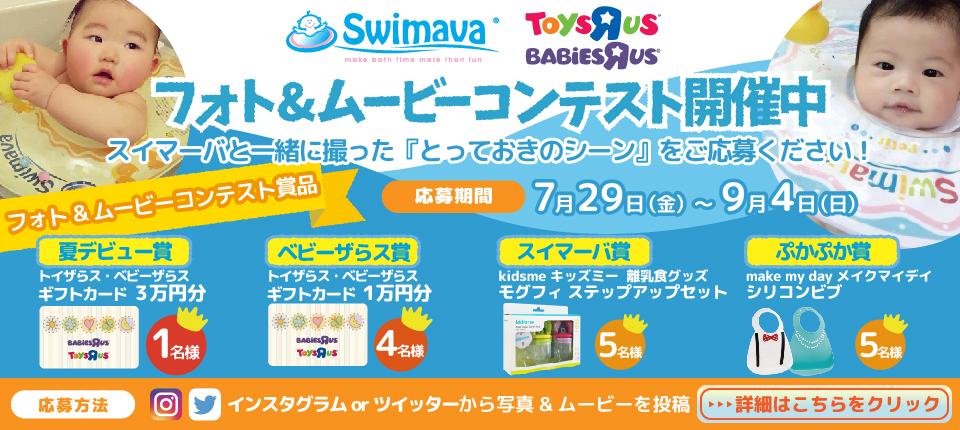 スイマーバで夏デビュー☆フォトコンテスト ベビーザらス オンラインストア