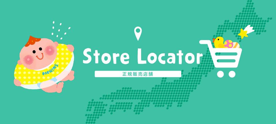 正規販売店舗